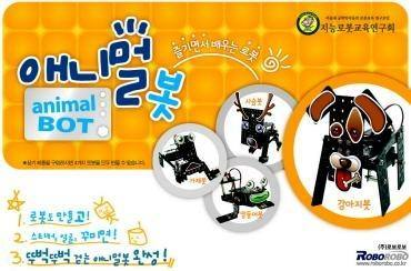 ����� Animal Bot 2, RoboRobo Co., Ltd
