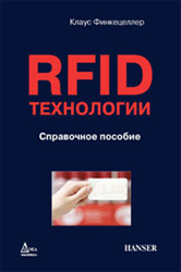 RFID-технологии. Справочное пособие. Финкенцеллер.