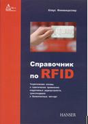 Справочник по RFID