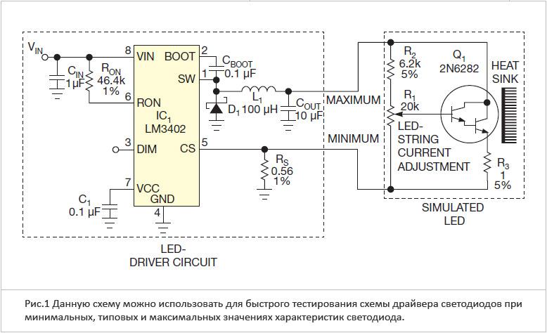 схема драйвера светодиодов