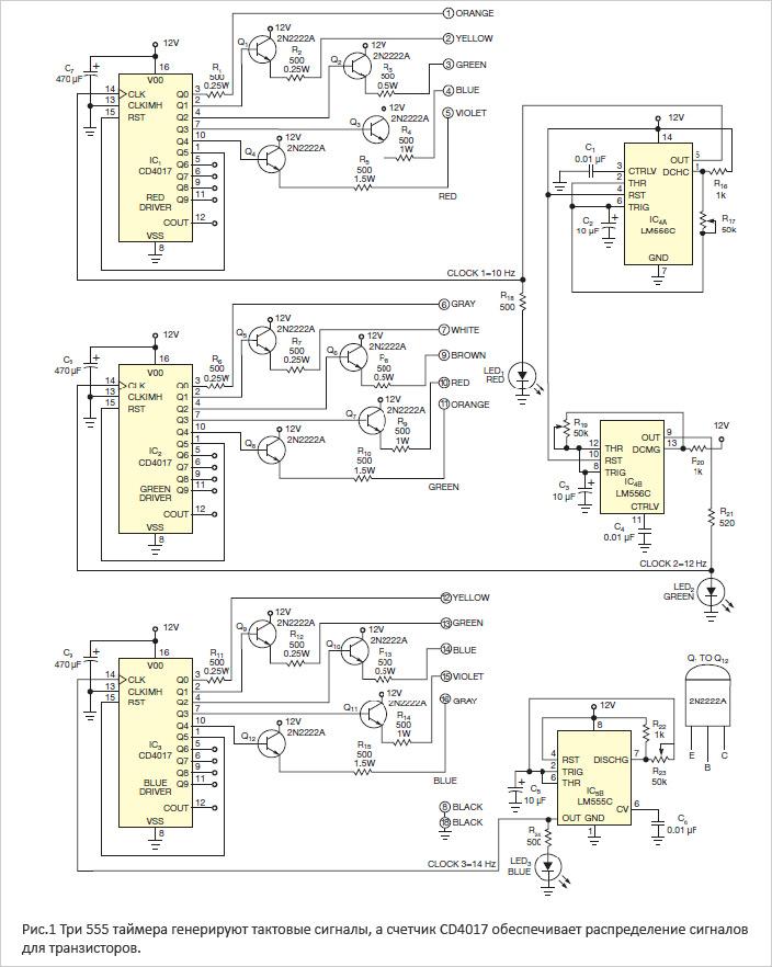 ...состоящую из управляющей логики, схемы драйверов, показанной на рис.1, и некоторого количества светодиодов (рис.2)...