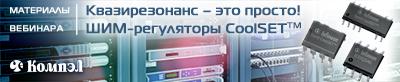 Infineon_CoolSet_Materials_Webinar_TE_banner.png (64 KB)