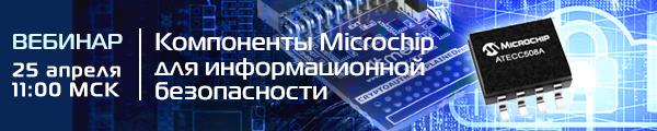 Вебинар     «Компоненты  Microchip   для  информационной  безопасности »