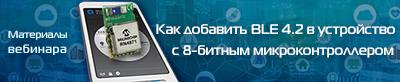 Microchip_RN4870_Vebinar_400X82_materials-1.png (66 KB)