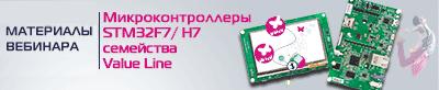 Материалы вебинара «Микроконтроллеры STM32F7/STM32H7 семейства Value Line»