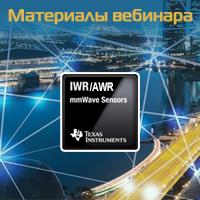 Материалы вебинара «mmWave -технология искусственного зрения»