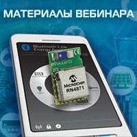 Материалы вебинара «Как добавить BLE 4.2  в устройство с 8-битным микроконтроллером»
