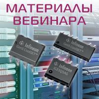 Материалы вебинара «Квазирезонанс – это просто! ШИМ-регуляторы серии CoolSET от Infineon» (79 KB)