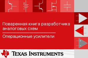 «Поваренная книга разработчика аналоговой электроники»