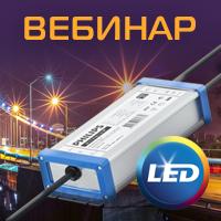 Вебинар «Возможности LED-драйверов Philips Xitanium для уличного и промышленного освещения»