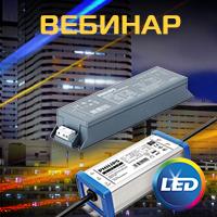 Webinar_LED_Philips_Xitanium_200X200-1.png (86 KB)