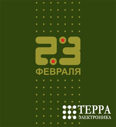 Терраэлектроника поздравляет с Днем защитника Отечества!