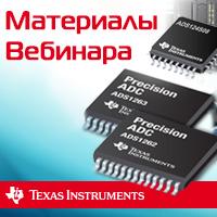 Материалы вебинара «Прецизионные сигма-дельта АЦП Texas Instruments»