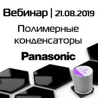Вебинар «Полимерные конденсаторы Panasonic. Выбираем правильное решение»
