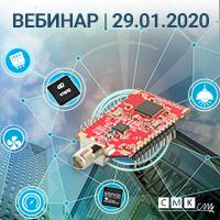 Вебинар «Применение микроконтроллеров STM32 и MSP430 в беспроводных узлах IoT в связке с радиомодулями MBee-868»
