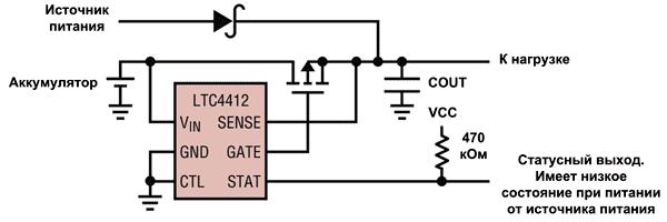 Микросхема LTC4412 является альтернативой для обычных диодов