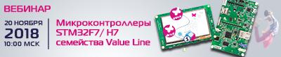 Вебинар «Микроконтроллеры STM32F7/STM32H7 семейства Value Line»