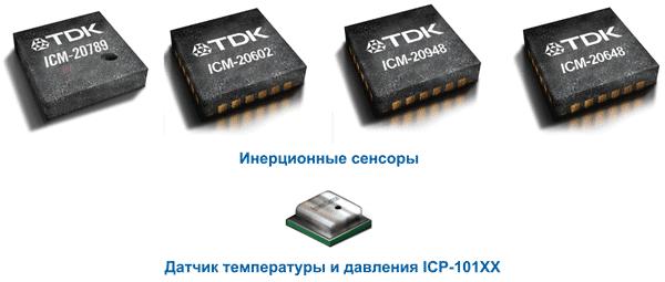 SmartMotion поможет разобраться с многосевыми инерционными МЭМС-сенсорами и датчиком давления ICP-10111