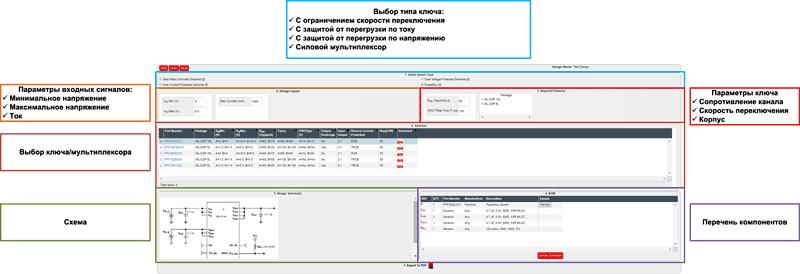 Внешний вид Power Supply WebDesigner при разработке силового ключа