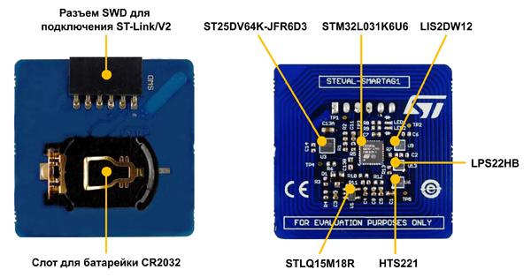 Референсный NFC-датчик STEVAL-SMARTAG1