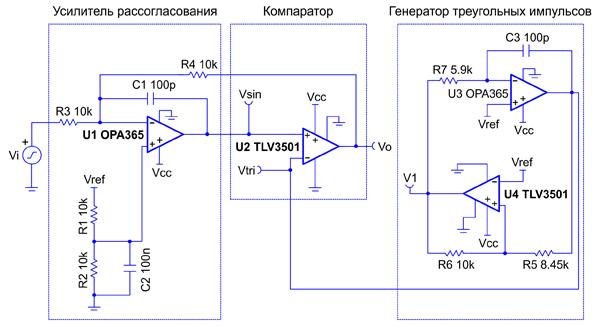 Схема ШИМ-генератора
