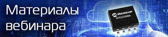 Материалы вебинара «Компоненты Microchip для информационной безопасности»