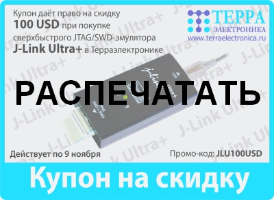 Распечатать купон на скидку 100 USD на покупку эмулятора J-Link Ultra+