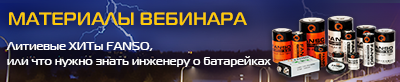 Материалы вебинара «Литиевые ХИТы FANSO или что нужно знать инженеру о батарейках»
