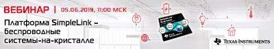 Вебинар «Платформа SimpleLink — беспроводные системы-на-кристалле компании TI»