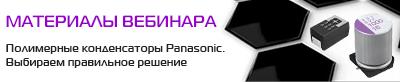 Материалы вебинара «Полимерные конденсаторы Panasonic. Выбираем правильное решение»