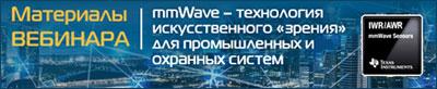 Материалы вебинара MMWAVE