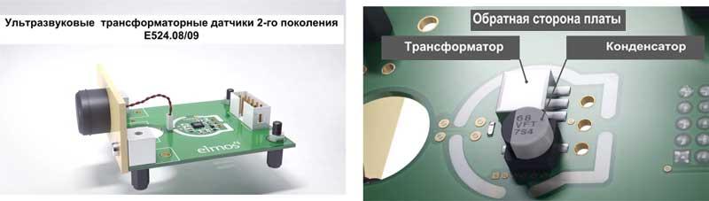 Ультразвуковые датчики 2-го поколения E524.08/09 требуют трансформатора