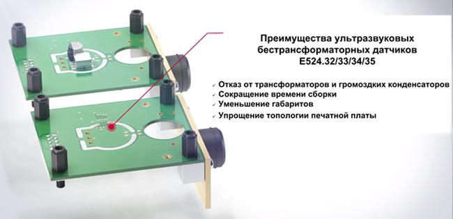 Преимущества ультразвуковых бестрансформаторных датчиков E524.32/33/34/35
