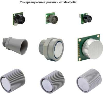 Многообразие ультразвуковых датчиков на примере продукции компании Maxbotix