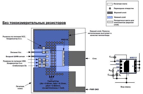 Пример компоновки и трассировки печатной платы с NV611x