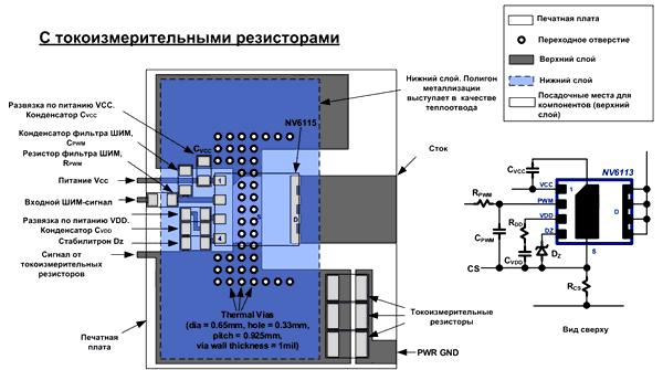 Пример компоновки и трассировки печатной платы с NV611x и токоизмерительными резисторами