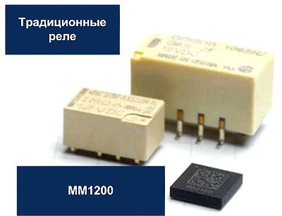 МЭМС-реле MM1200 от Menlo Micro намного меньше, чем обычные реле